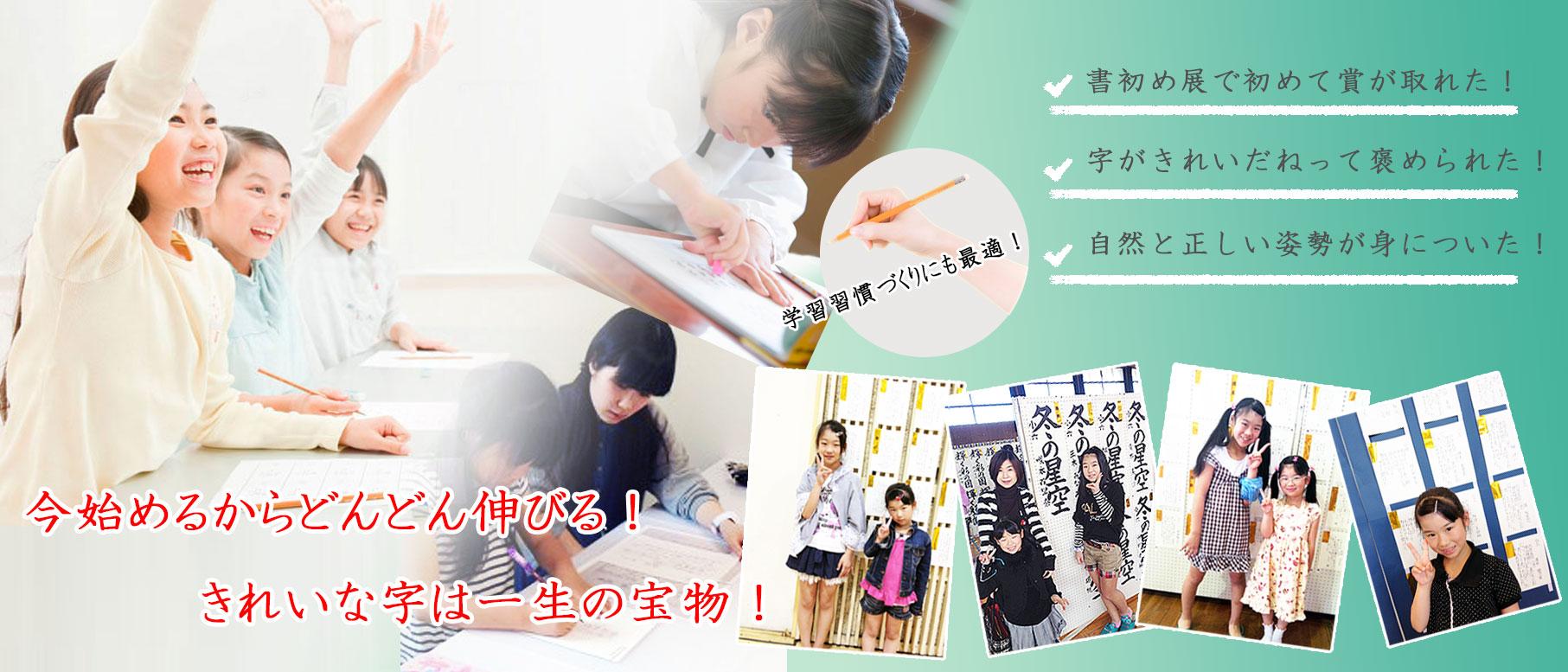 春日部市のマンツーマン書道・習字教室「えんぴつスクール」