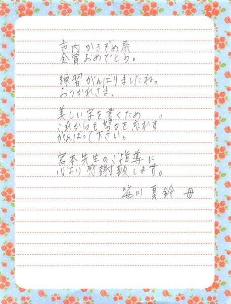 えんぴつスクール Kちゃん保護者様からのお手紙