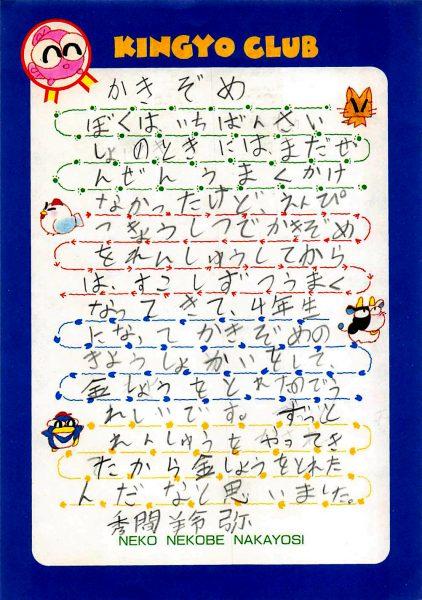 えんぴつスクール Rくんからのお手紙