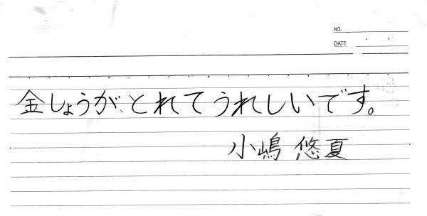 えんぴつスクール Yちゃんからのお手紙