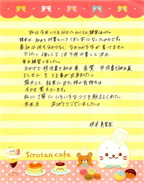えんぴつスクール Mちゃんからのお手紙