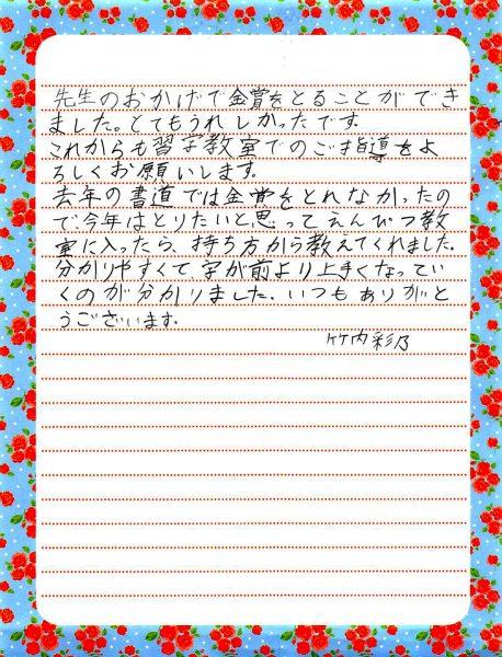 えんぴつスクール Aちゃんからのお手紙