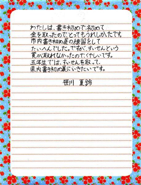 えんぴつスクール Kちゃんからのお手紙