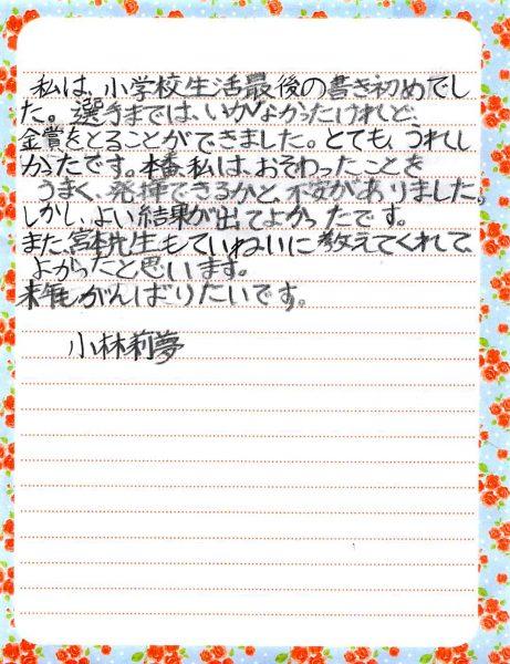 えんぴつスクール Rちゃんからのお手紙