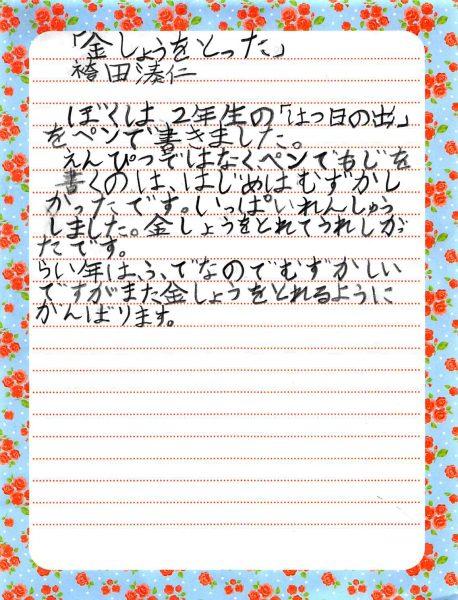 えんぴつスクール Mくんらのお手紙