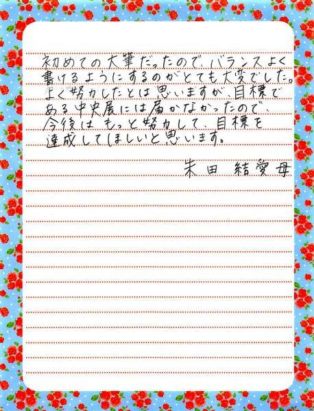えんぴつスクール Yちゃん保護者様からのお手紙