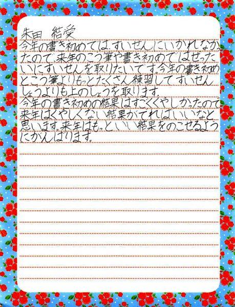 えんぴつスクール YUちゃんからのお手紙