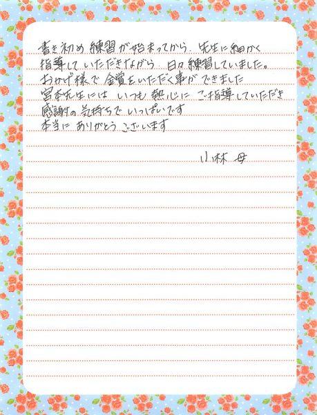 えんぴつスクール Rちゃん保護者様からのお手紙