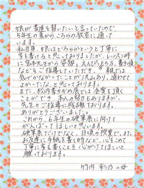 えんぴつスクール Aちゃん保護者様からのお手紙